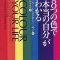「8つの色で本当の自分がわかる」「8つの色で本当の自分がわかる」 リビングカラー代表ハワード・サン著/橋本俊哉翻訳