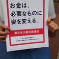 東日本大震災の被災地へ、募金を募りました。