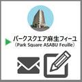2019/06/12投稿:パークスクエア麻生フィーユ(Park Square ASABU Feuille)