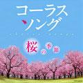 『コーラスソング 〜桜の季節〜』