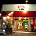 木更津 レストラン