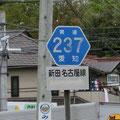 愛知県道237号新田名古屋線