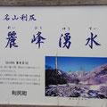 利尻山の湧き水「麗峰(The exquisite mountain)湧水(spring)」In  Mt.Rihiri