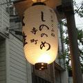 下御霊神社のお祭提灯