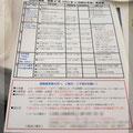 12月発送予定の会報「47号」編集会議