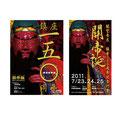 関帝廟 鎮座150周年ポスター