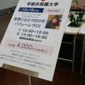 2017年10月 宇部市 大人の学び場 井筒屋大学(ワークショップ)