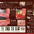 小川畜産食品/リーフレット