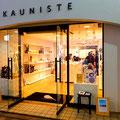 東京自由が丘にあるカウニステさんで、ヒンメリの作品展とワークショップが開催されます!