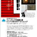 椅子研究家として世界的に知られていらっしゃる織田憲嗣先生がコーディネイトしている東川町デザインスクール。今年もワークショップをさせて頂きます