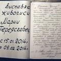 Первый отзыв о выставке Марии Переяславец