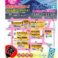 富士吉田市制祭協賛イベント事業