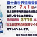 富士山世界遺産登録記念事業