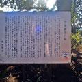 別の場所の会津藩士の墓の説明
