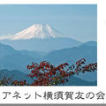 高尾山頂上からの富士山