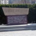 浦賀港引き揚げ記念の碑 終戦後、海外からの引揚者の上陸地の一つ
