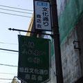 ④旭丘文化通りを練馬総合病院に向かって歩きます。