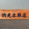けやき木肌付の材料です  ¥40000円 木は支給です
