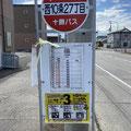 出典:十勝バス(株)公式Twitter(https://twitter.com/tokachibus/status/1278625177895460864?s=20)