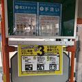 提供:十勝バス(株)