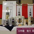 全国新酒鑑評会金賞受賞酒 徳川家康 大吟醸