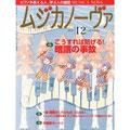 音楽之友社「ムジカノーヴァ」2013年12月号 表紙