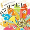 ビクターエンタテインメントCD「ベストオブベストカンタービレ」