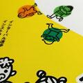ブックカバー デザイン&イラスト S様 自費出版配布本(非売品)