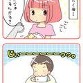 4コマまんが(育児)サンプル3