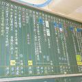 この黒板に来月の予定は書き込みされません