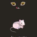 リアル猫まんま。ネズミの運命やいかに・・