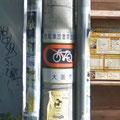 自転車放置禁止区域です!
