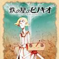 WEB小説『鉄の星のピノキオ』(バンダイビジュアル/トルネードベース・2007年)