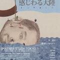 フライヤー:シャトナー研『感じわる大陸』(2008年)