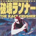 フライヤー:『破壊ランナー』(1994-5年・惑星ピスタチオ)
