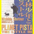 戯曲表紙:『小林少年とピストル』(1995年・惑星ピスタチオ)