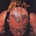 フライヤー:『破壊ランナー』(1993年/初演)