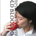WEBフライヤー『冷たい体の友人』(2008年・西田シャトナー演劇研究所/テレピアホール)