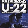 フライヤー:『U-22』(ブレインディック/2002年)