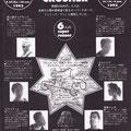 フライヤー裏面:『破壊ランナー』(1993年/初演)