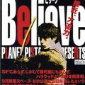 フライヤー:『Believe』(1996年・惑星ピスタチオ)