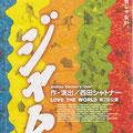 フライヤー:『ジャム』(LOVE THE WORLD・2002年)