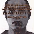 フライヤー:保村大和超一人芝居『マクベス』(2001年)