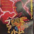 フライヤー:『ファントム』(1996年・惑星ピスタチオ)