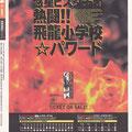 1996年『熱闘!! 飛龍小学校☆パワード』広告(演劇情報誌じゃむち)