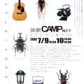フライヤー:『王子小劇場演劇CAMP』(2006年)