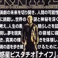 フライヤー:『KNIFE』(惑星ピスタチオ/1998年)