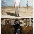 フライヤー:『遠い夏のゴッホ』(2013年)