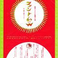 フライヤー:『ファントムof W』(惑星ピスタチオ旗揚げ公演/1990年)