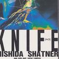 戯曲:『KNIFE』(惑星ピスタチオ・1996年)